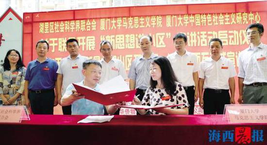 湖里区社科联主席文国清与厦门大学教授、博士生导师冯霞签署了合作协议。