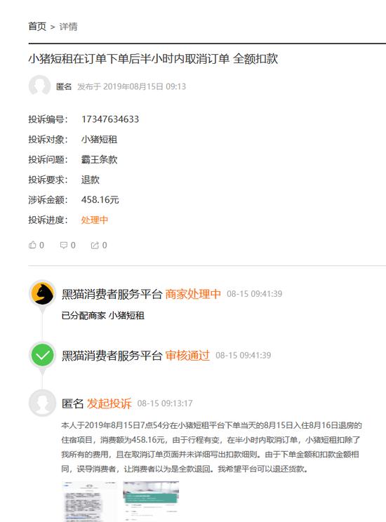 网友投诉小猪短租:在订单下单后半小时内取消订单 全额扣款