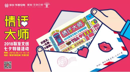 """""""情话大师""""还原中国式表白 感受厦门文创复古书信体验"""
