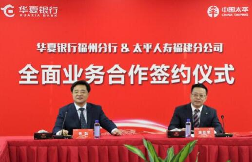 太平人寿福建分公司与华夏银行福州分行签署全面业务合作协议