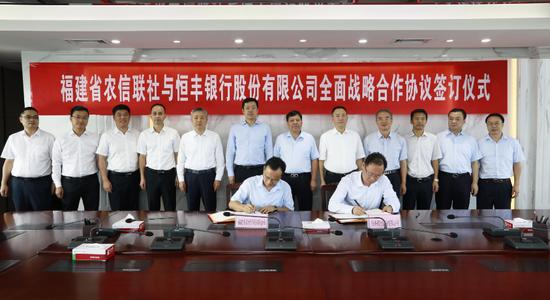 恒丰银行与福建省农村信用社联合社签署全面战略合作协议