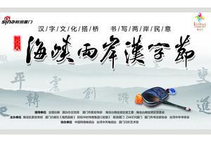 汉字文化搭桥,书写两岸民意!