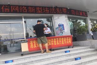 浦发银行福州分行多措并举深入开展金融知识普及月活动