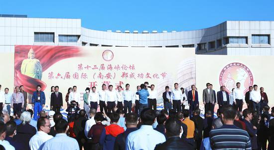 南安举办第十二届海峡论坛·第六届国际郑成功文化节