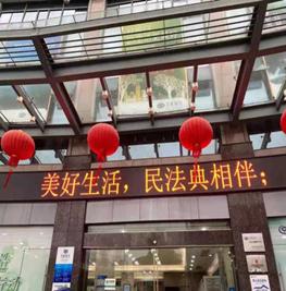 """兴业银行三明分行积极开展""""美好生活·民法典相伴""""主题宣传"""