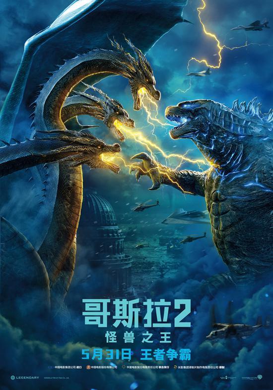 """《哥斯拉2》即将震撼上映 六大看点解锁""""最佳怪兽片"""""""