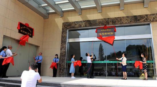 戴云山生态博物馆、德化县生态教育馆揭牌