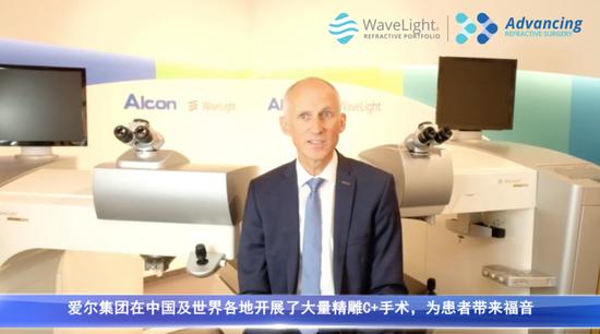 【德国WaveLight总裁 马丁·里歇特祝福视频】