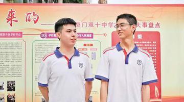 厦门两学生获8所世界名校邀请