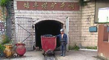 """龙岩将建全省首个""""矿山公园"""""""