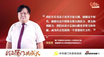 """涂崇禹:外来工权益的""""守护神"""""""