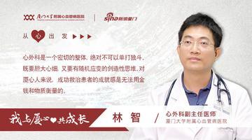 林智:心外科手术是匠心与灵感的艺术