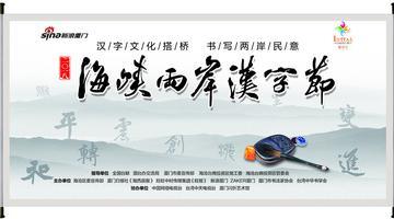 2018海峽兩岸漢字節啟幕