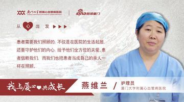 燕維蘭:盡心盡責 把病人當親人一樣照顧