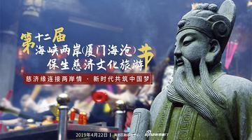 直播:海沧保生慈济文化旅游节开幕式