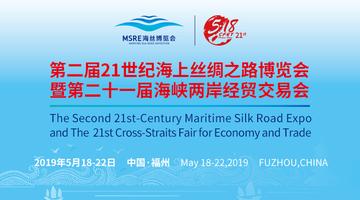 第二届518海上丝绸之路博览会
