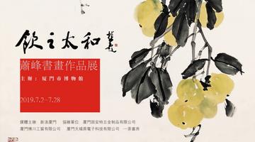 饮之太和·萧峰书画展七月在厦举办