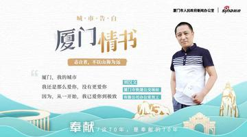 刘汉文写给厦门的一封情书