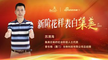 苏清海:高科技助力集美高颜值