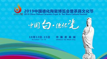 德化陶瓷博览会暨茶具文化节开幕