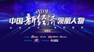 2019新经济领航人物评选-福建省
