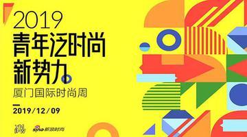 2019青年泛时尚新势力榜单揭晓!