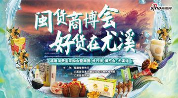 直播回放:福建商博会#好货在尤溪#