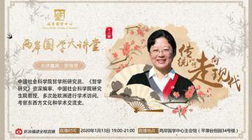 羅傳芳教(jiao)授(shou)開講傳統(tong)如(ru)何走向現代