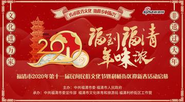 年味浓!福清民俗文化节邀你过春节!