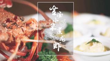 #十二道年味#之金汤小米煮龙虾