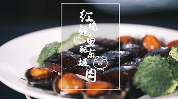 #十二道年味#之红烧鲍鱼东坡肉
