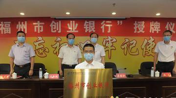 福建首家创业银行落户福州