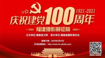 """""""建黨百年杯""""福建攝影拉力賽今日啟動"""