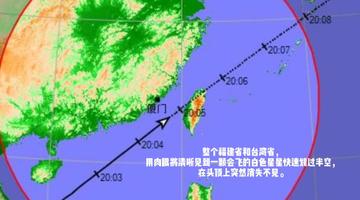 中国空间站将首次飞过福建