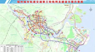 福州地铁最新规划