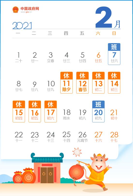 春节怎么放假?加班工资怎么发?万一被欠薪怎么办?你关心的都在这里→