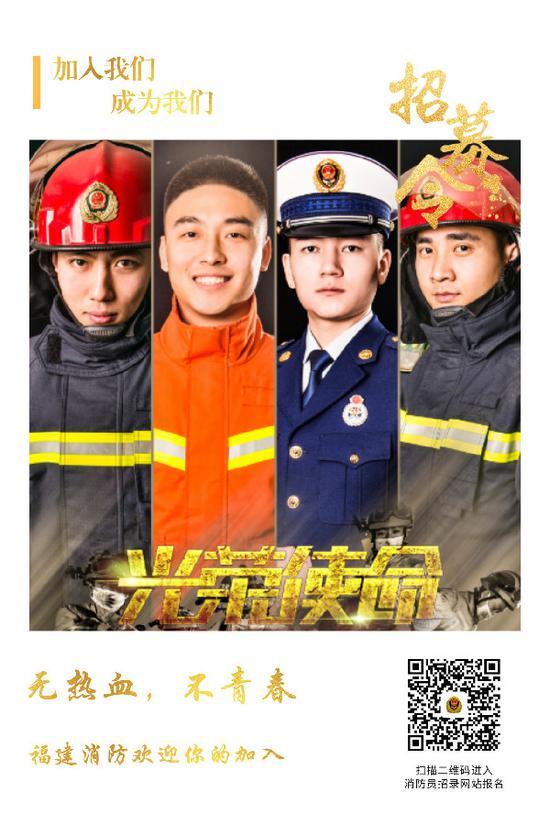 福建省应急管理厅关于国家综合性消防救援?#28216;?#38754;向社会?#26032;?#28040;