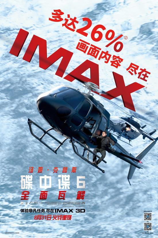 IMAX《碟中谍6:全面瓦解》登陆福州 全方位感官轰炸获赞