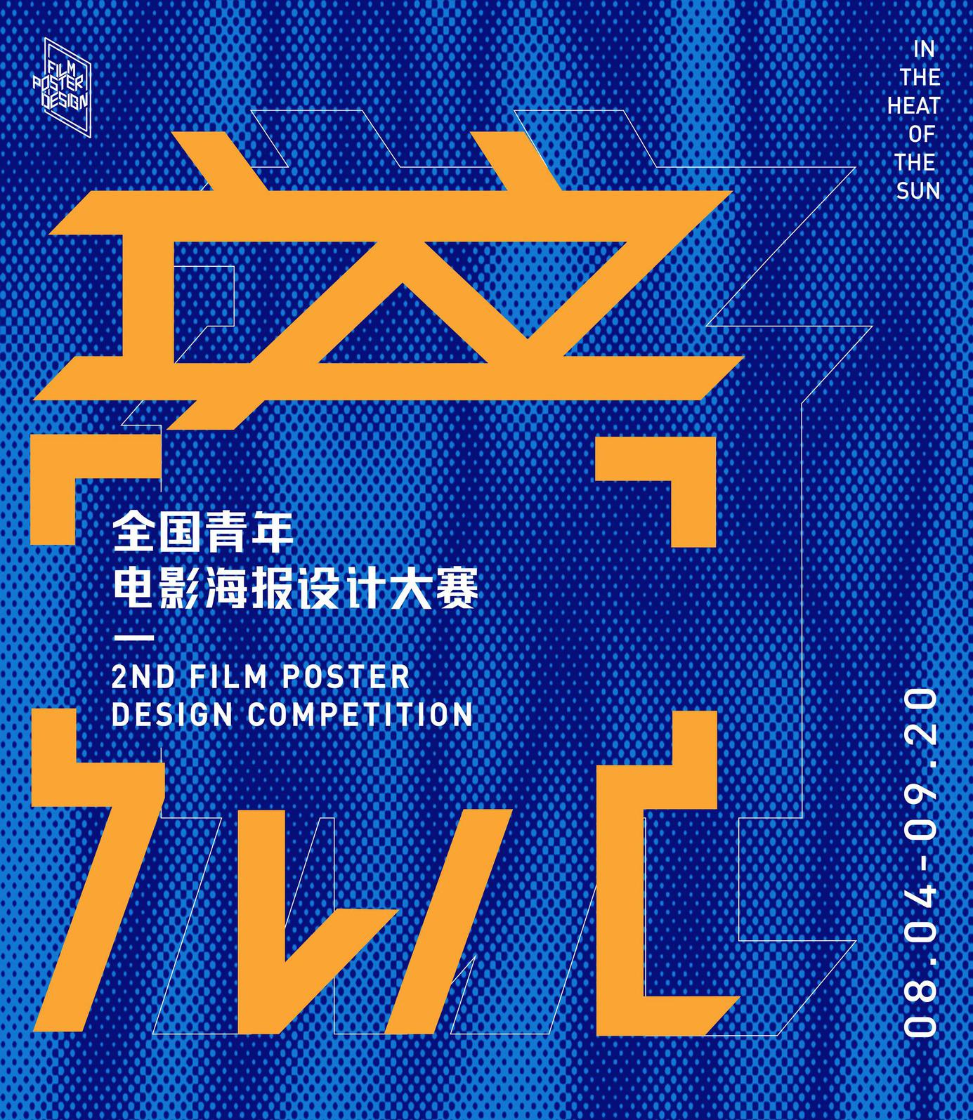 全国青年电影海报设计大赛启动 10月在厦举行颁奖典礼