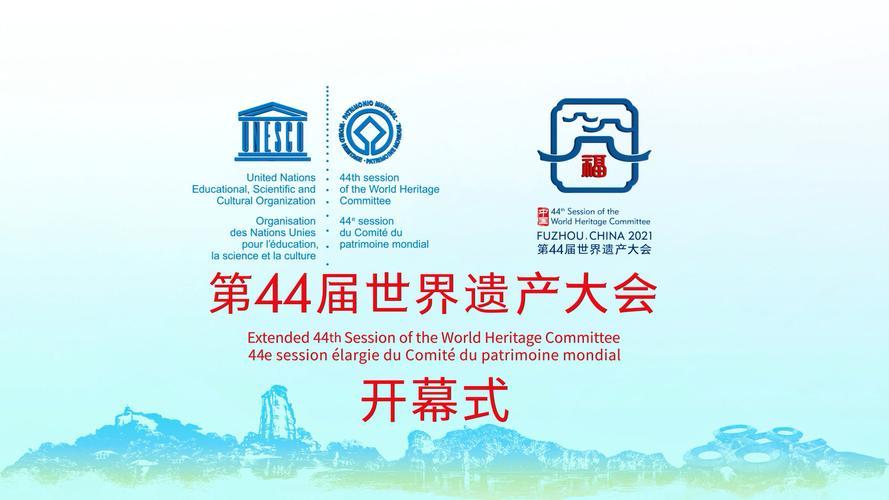 第44屆世界遺產大會《福州宣言》中文版全文來了