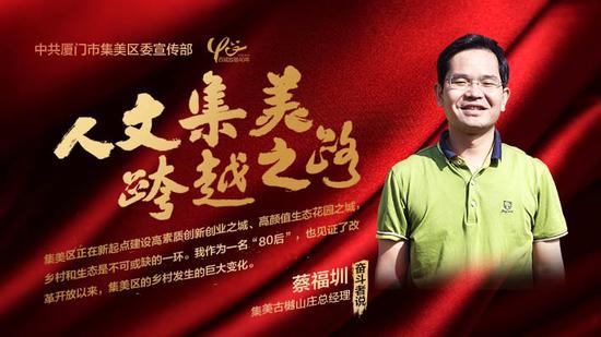 蔡福圳:乡村振兴看集美 古樾山庄聚宝盆