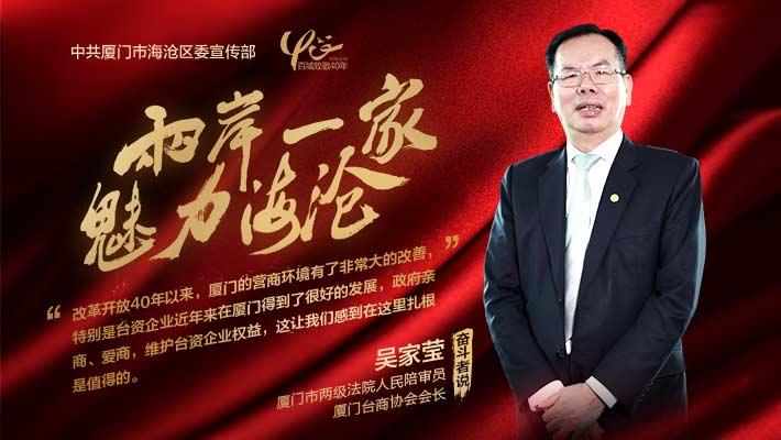 吴家莹:台胞人民陪审员 涉台司法服务先锋者