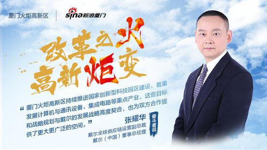 """戴尔中国:2018年送彩金网站大全高新产业""""活化石"""""""