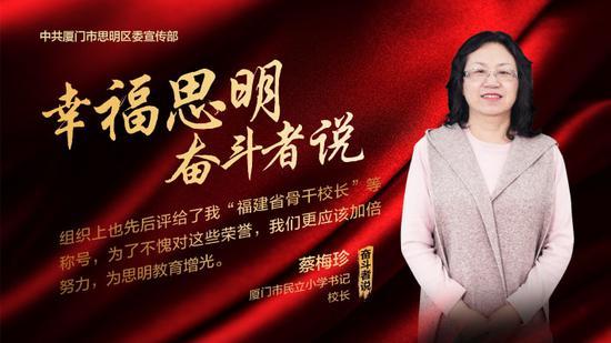 【幸福思明 奋斗者说】蔡梅珍:为一流教育强区奋斗