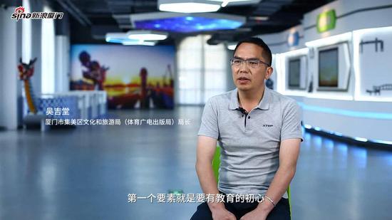 厦门市集美区文化和旅游局(体育广电出版局)局长吴吉堂
