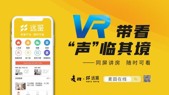麦田再推新服务:VR带看实现线上无忧看房