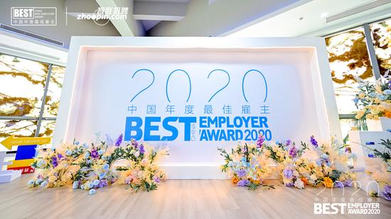 智联招聘公布厦门最佳雇主榜单 2020雇主颁奖盛典暨中国人力资本管理论坛圆满举行