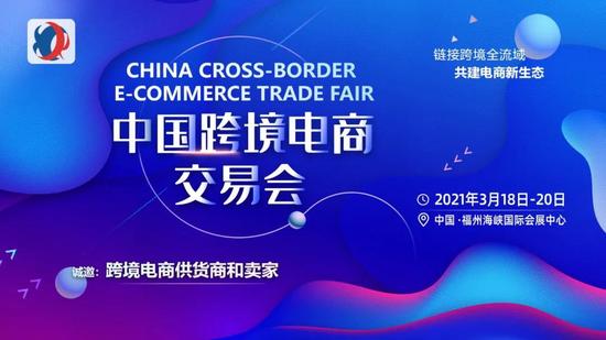 首届中国跨境电商交易会将于3月18日在福州举行