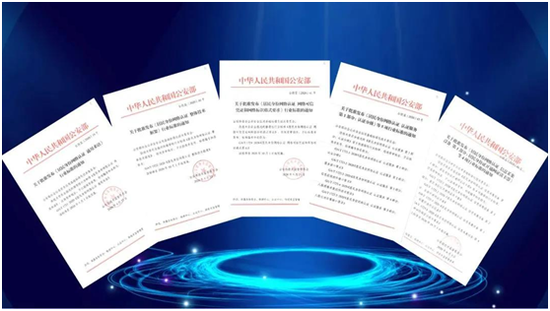 新大陆参与起草和评审公安部《居民身份网络认证》系列标准