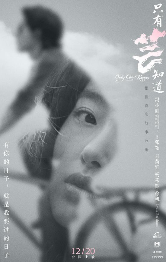 电影《只有芸知道》黄轩杨采钰再续前缘 12月20日揭开妻子的秘